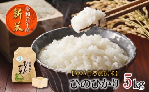 安心安全の自然農法【令和元年産新米】予約受付中!