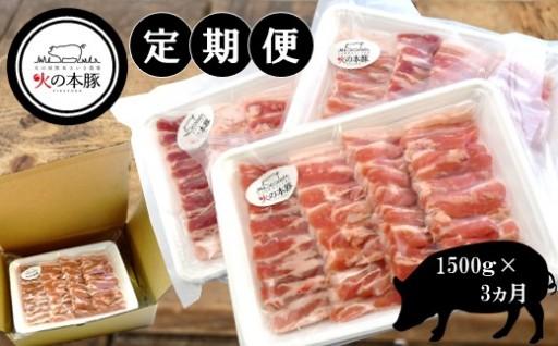 焼肉用 豚バラの【定期便】登場です!