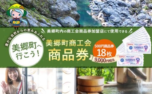 美郷町商工会商品券(500円×18)9,000円