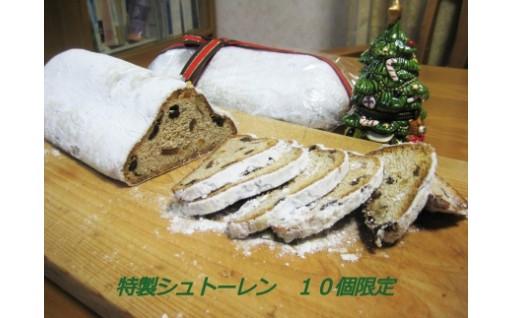 天然パン工房稔より!クリスマス限定シュトーレン