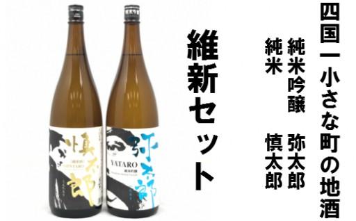 【四国一小さな町の地酒】美丈夫 維新セット