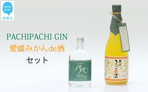 PACHIPACHI ジン&愛媛みかんde酒