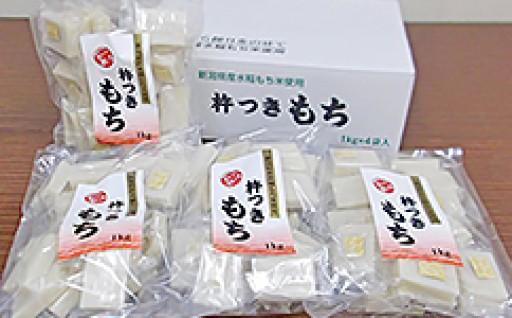 【新潟県長岡市】大人気のお餅が受付再開!