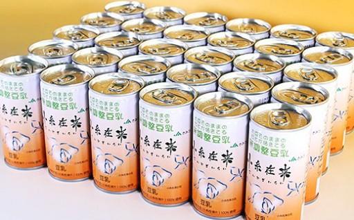 幻の大豆「小糸在来(R)」無調整豆乳30本セット