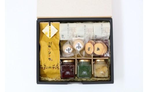 鞠智 コンフィチュールとお菓子のギフトセットB