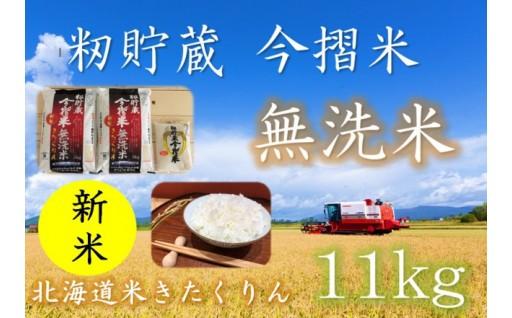 当麻町の美味しくて便利な無洗米