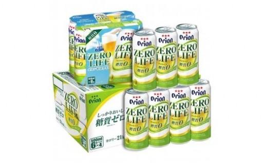 オリオンビール ゼロライフ(500ml×24缶)