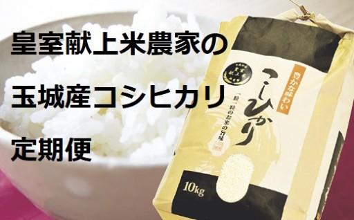 お米の定期便 皇室献上米農家のお米10kg