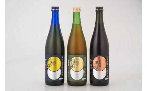 ★梅酒好き必見!黒糖・緑茶など、梅酒3種セット★