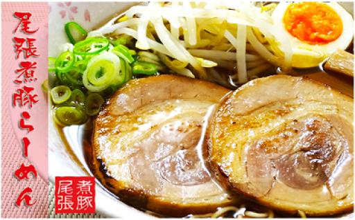 ☆尾張煮豚のラーメンセット(3食分)☆