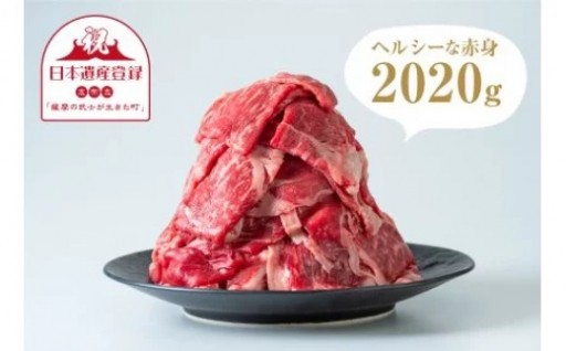 【祝 日本遺産登録】志布志山城の如く赤身2020