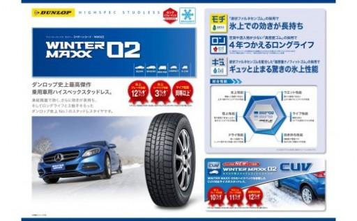冬用タイヤをご検討中の方へ!!