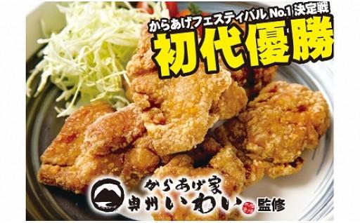 【一関市のPR②】日本一の唐揚げ「室根からあげ」