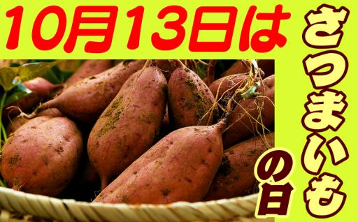 10月13日は【さつまいもの日】なのです!!