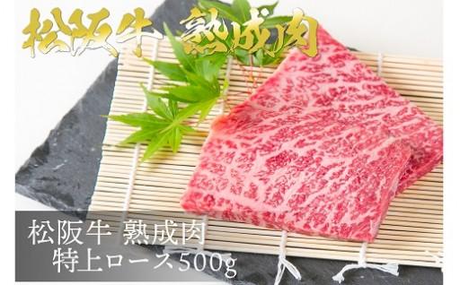 松阪牛 熟成特上ロース(ザブトン)500g