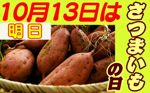 明日、10月13日は【さつまいもの日】です!!