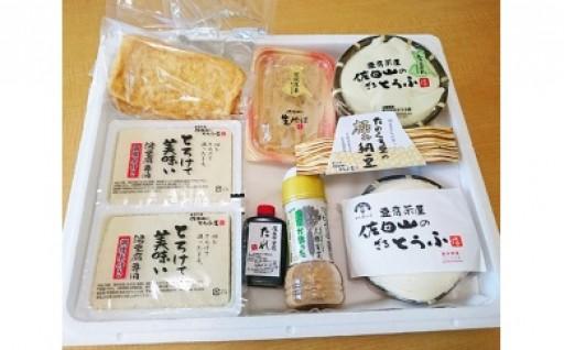 【佐白山のとうふ屋】とろけて美味しい湯豆腐セット