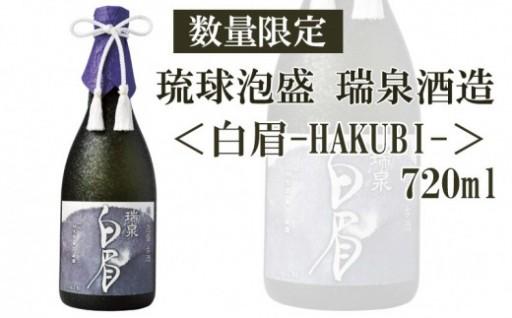 【数量限定】琉球泡盛<白眉-HAKUBI->