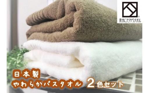 【日本製】やわらかバスタオル2色セット!