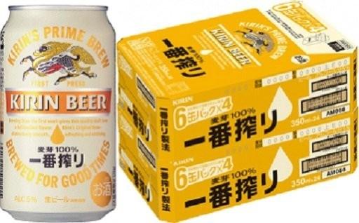 ★キリンビール福岡工場産★ビール各種揃えています