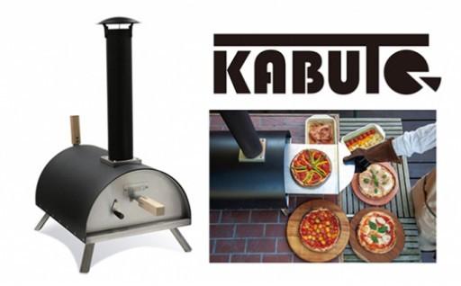 ポータブルピザオーブン「KABUTO」