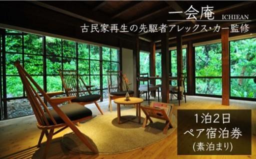 世界遺産で注目の「野崎島」訪問時のご宿泊に!