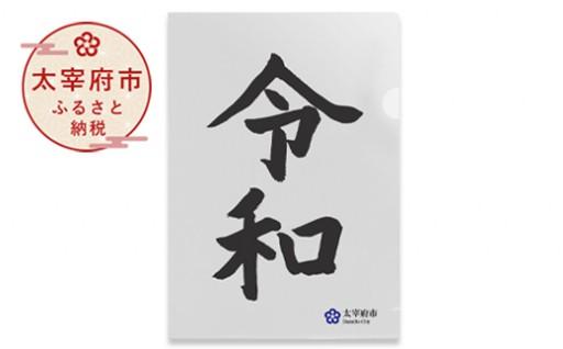 太宰府市公式「令和」クリアファイル 10枚セット
