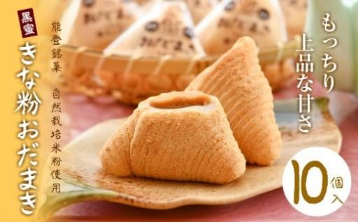 黒蜜の甘さときな粉の風味がベストマッチなお菓子!