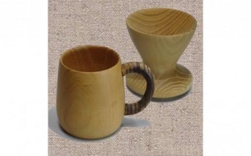 木製コーヒーカップ・ドリッパーセット