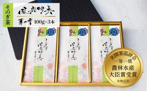 肌寒くなるこの季節に。。日本一のお茶はいかが?