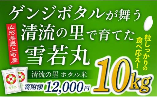 最上町産 ホタル米【雪若丸】10kg