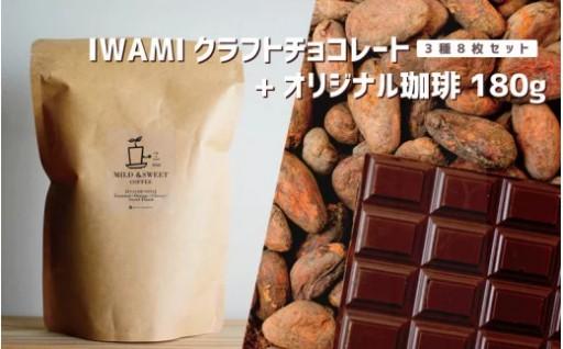 チョコレート3種8枚セットとオリジナル珈琲