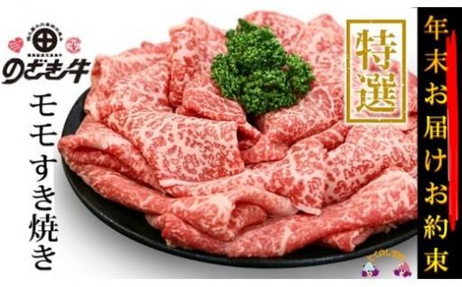 11月末配送のざき牛モモすき焼き 寄附額2万円