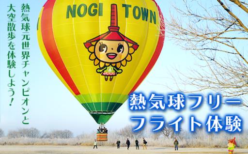 渡良瀬遊水地を大空散歩!熱気球搭乗体験