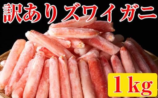 訳ありズワイガニ棒肉1キロ