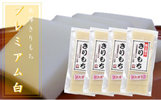 【受付開始!】米澤切り餅《12月末~お届け》
