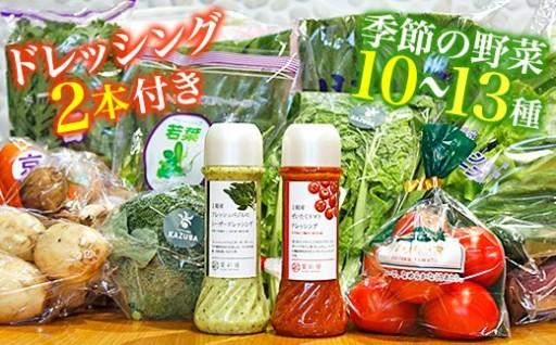 愛彩畑【ドレッシング付き野菜BOX】受付再開