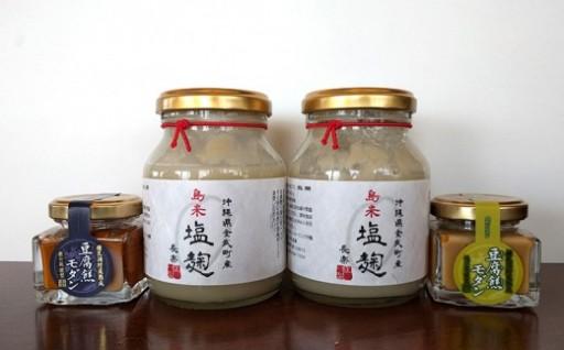 豆腐ようモダン&オリジナル塩こうじセット