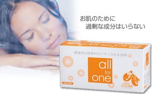 無着色&無香料のナチュラル【入浴料】30包