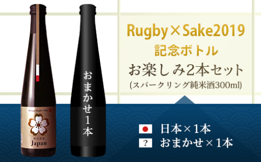 Rugby×Sake2019記念ボトルが登場!