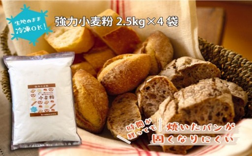 新しく登場!焼いたパンが固くなりにくい小麦粉♪