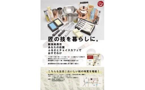 【御礼】新潟県燕市inふるさとチョイスCafé!