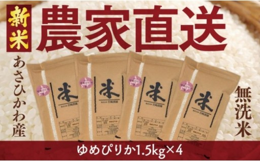 令和元年産ゆめぴりか1.5kg×4食べ切りセット