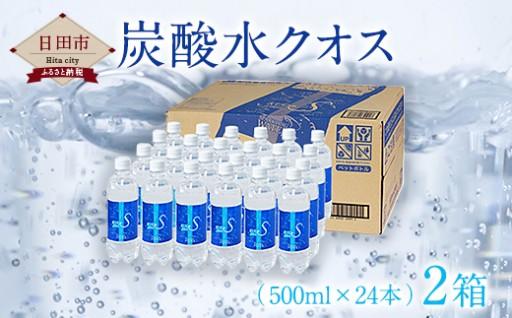 炭酸水クオス 2箱 (500ml×24本×2箱)
