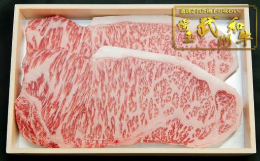 埼玉県ブランド和牛「武州和牛」ご賞味ください