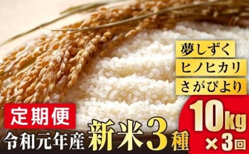 新米をお届け【令和元年産】佐賀のお米3種の定期便
