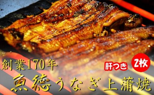創業170年 魚徳のうなぎ上蒲焼2枚 肝つき焼き