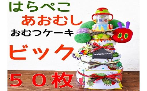 ★豪華7点セットはらぺこあおむしのおむつケーキ★