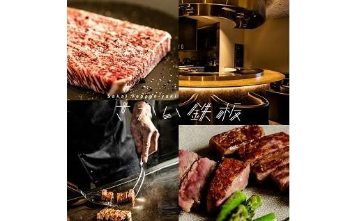 さかい河岸レストラン「茶蔵」お食事券(1万円~)