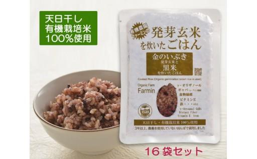 「金のいぶき」発芽玄米と黒米を炊いたお手軽ごはん
